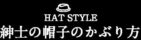 紳士の帽子の選び方 ハットスタイル